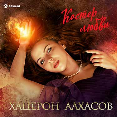 """Khatseron Alkhasov presented the mini-album """"Bonfire of Love"""""""