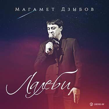 "The song of Magamet Dzybov ""Lalebi"" appeared on digital platforms"
