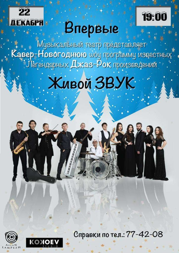 """The Republican Musical Theater invites you to the """"New Year's Eve show program of the Nalchik Musical Theater"""""""