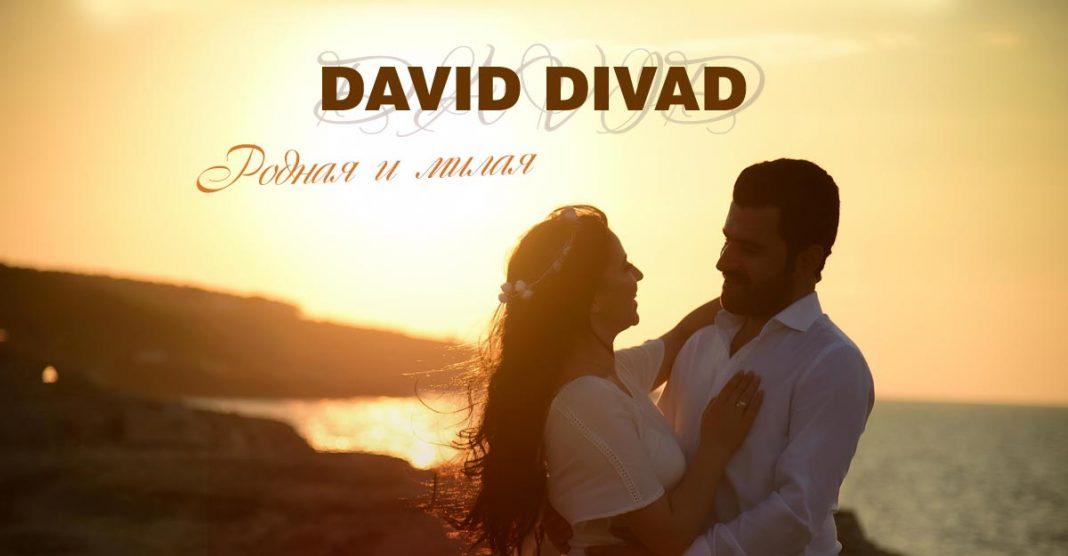David Divad. «Родная и милая»