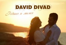 "David Divad. ""Native and sweet"""