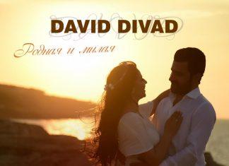 """David Divad. """"Native and sweet"""""""
