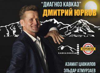Дмитрий Юрков выступит в Нальчике