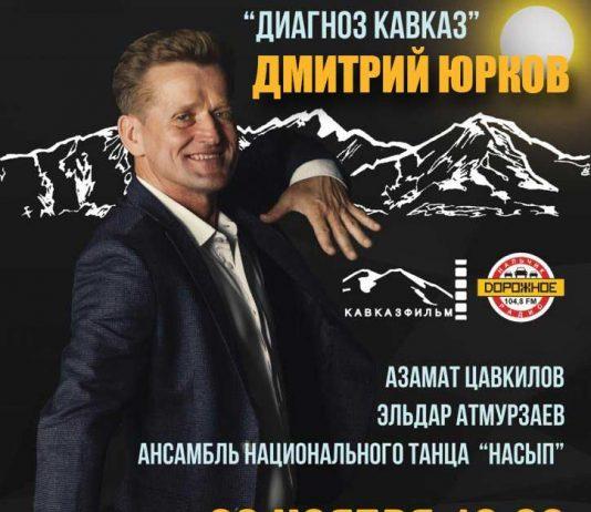 Dmitry Yurkov will perform in Nalchik