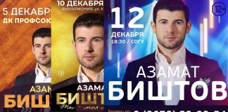 We invite you to concerts of Azamat Bishtov in December