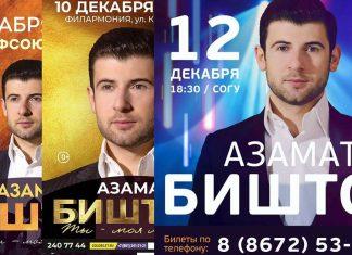 We invite you to concerts of Azamat Bishtov in December