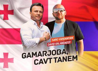 "Saro, David Kalandadze. ""Gamarjoba, cavt tanem"""