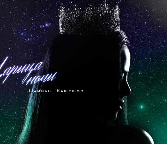 Шамиль Кашешов. «Царица ночи»