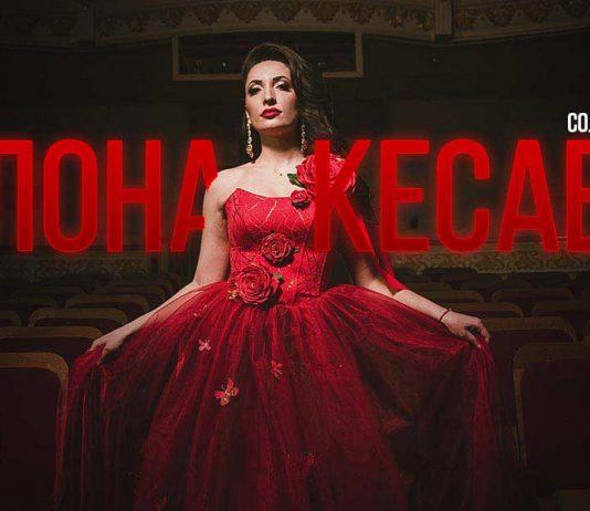 Сольный концерт Илоны Кесаевой