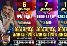 Concerts of Magomed Alikperov in December