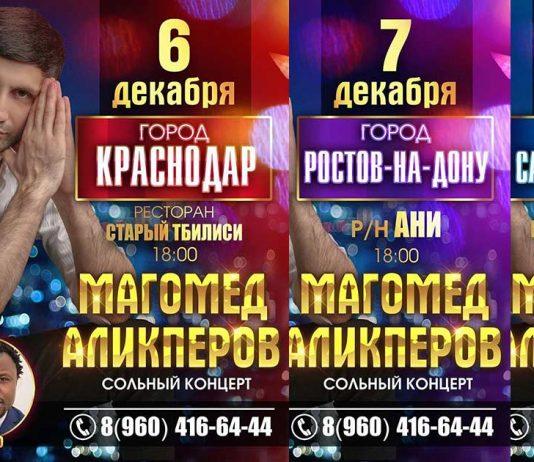Concerts of Magomed Alikperov in December