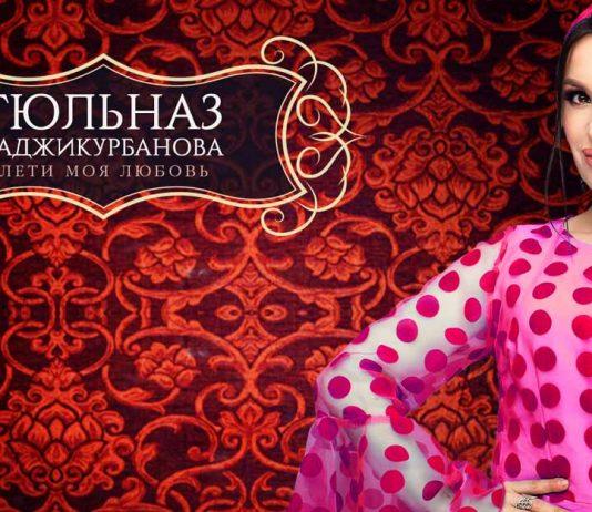 """Gulnaz Gadzhikurbanova. """"Fly my love"""""""