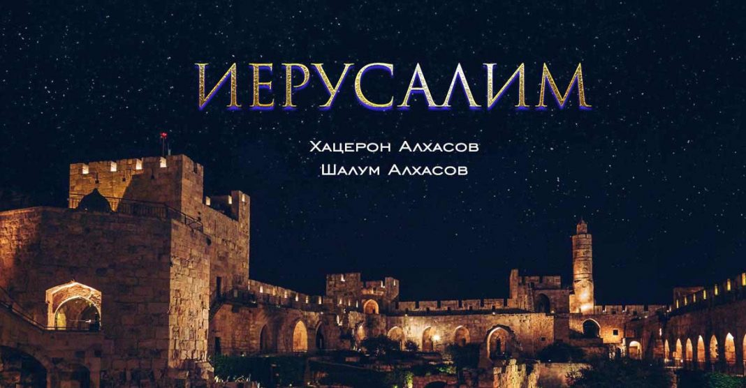 Хацерон Алхасов, Шалум Алхасов. «Иерусалим»