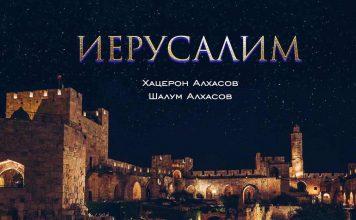 """Khatseron Alkhasov, Shalum Alkhasov. """"Jerusalem"""""""