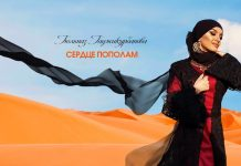 Гюльназ Гаджикурбанова. «Сердце пополам»