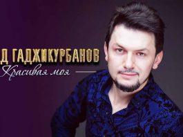 """Murad Gadzhikurbanov. """"My beauty"""""""