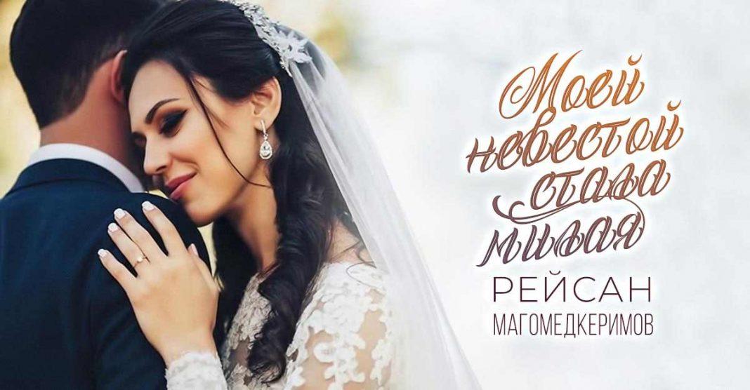 "Reisan Magomedkerimov. ""My sweetheart has become my bride"""