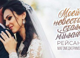 Рейсан Магомедкеримов. «Моей невестой стала милая»
