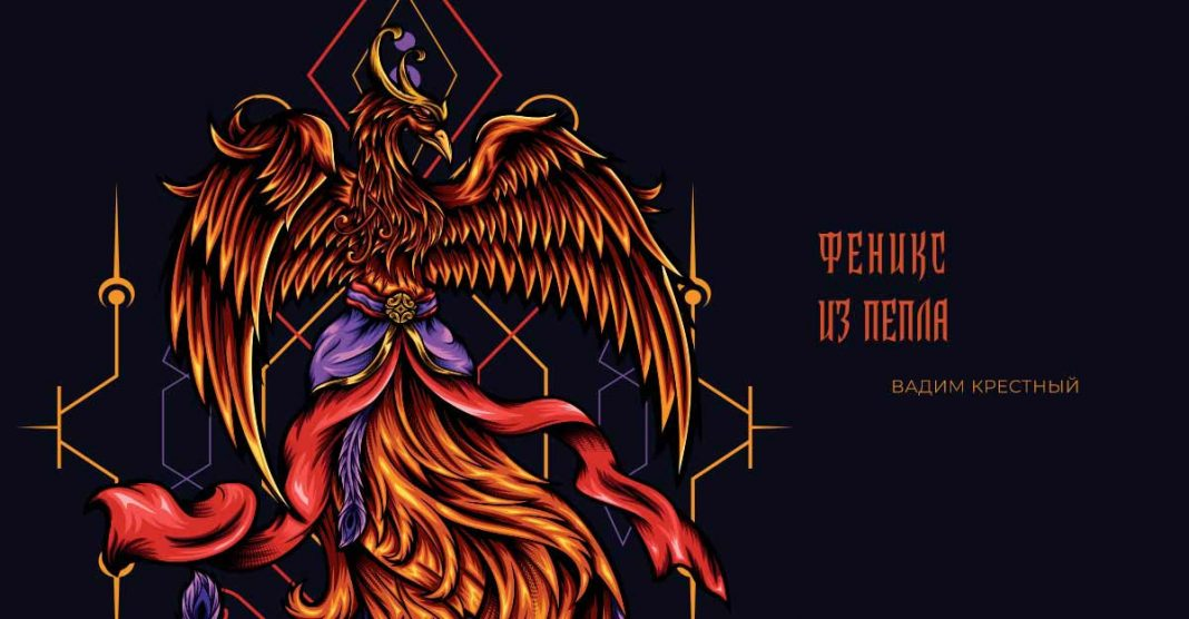 Вадим Крестный. «Феникс из пепла»