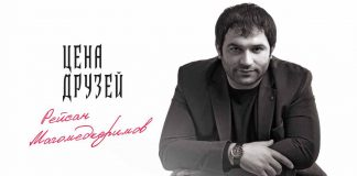 "Reisan Magomedkerimov 2019. ""The price of friends."" Listen and download the song."