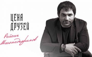 """Reisan Magomedkerimov 2019. """"The price of friends."""" Listen and download the song."""