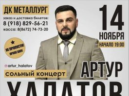 Do not miss the concert of Arthur Khalatov in Vladikavkaz!