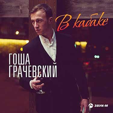 """All paths converge in a tavern ..."". Gosha Grachevsky introduced a new track"
