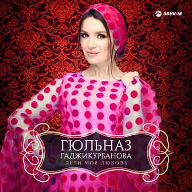 Премьера альбома Гюльназ Гаджикурбановой «Лети моя любовь»