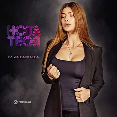 """""""Your Note"""" - a new song by Olga Baskaeva"""