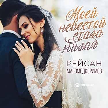Рейсан Магомедкеримов «Моей невестой стала милая»