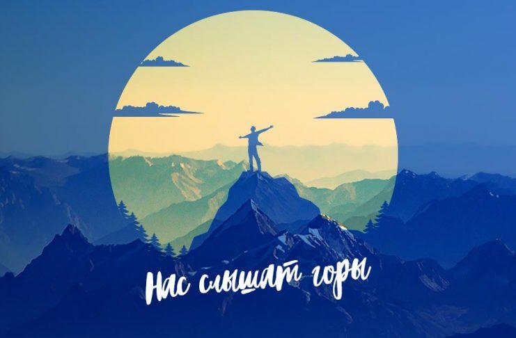 Музыкальное издательство Звук-М. Лучшие песни про горы Кавказа! Международному Дню гор посвящается…