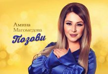 "A new song by Amina Magomedova - ""Call"""