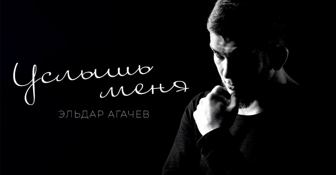 "Eldar Agachev released his version of the song ""Hear Me"""