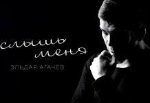 Эльдар Агачев выпустил свою версию песни «Услышь меня»