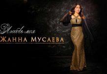 """Zhanna Musaeva. """"My love"""""""