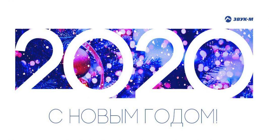 Музыкальное издательство Звук-м поздравлят с Новым 2020-м годом!