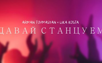Single Premiere! Arman Tovmasyan and Lika Kosta Let's Dance