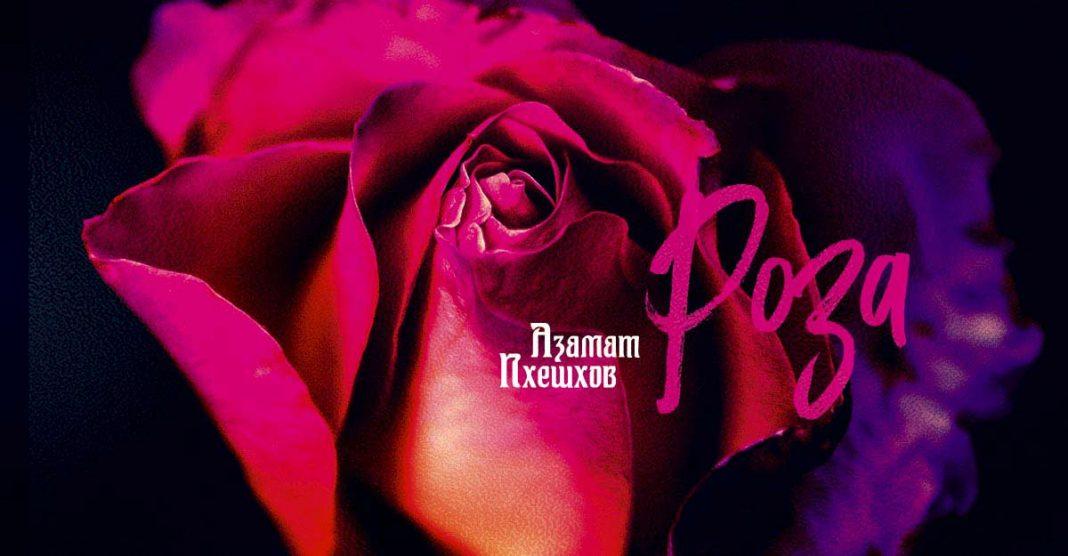 "Azamat Pheskhkhov presented a new single - ""Rose"""