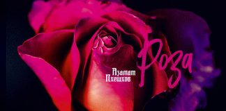 "Azamat Pheskhkhov presented a new single - ""Rose"""