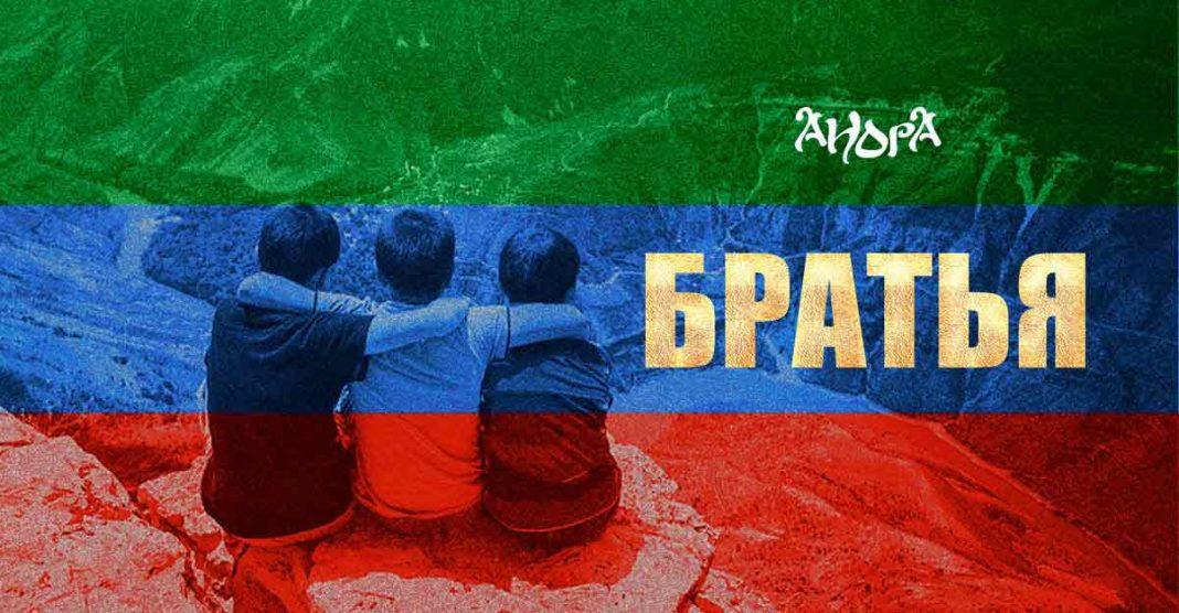 «Братья» - вышла новая песня Аноры на даргинском языке