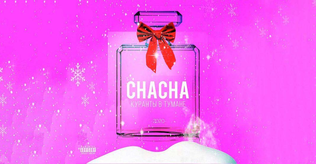 Новогодняя премьера! Группа «Chacha» - «Куранты в тумане»!