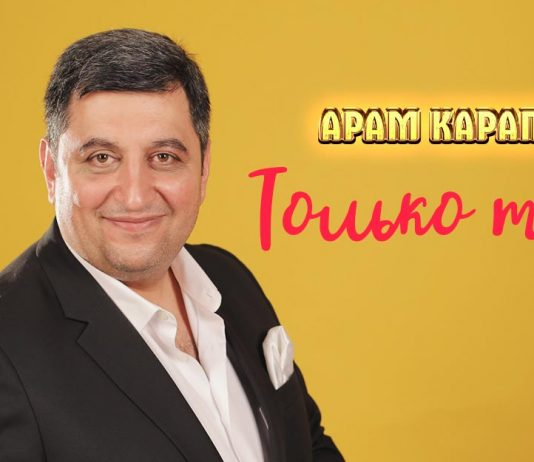 """Aram Karapetyan's new song """"Only to You"""" Released"""