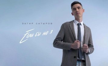 "Zagir Satyrov. ""If not for me"""