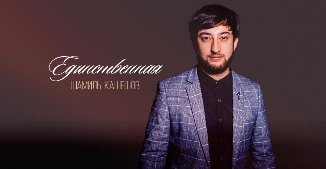 """Shamil Kasheshov. """"The only one"""""""