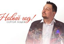 """Festive premiere by Sergey Leshchev - """"New Year!"""""""