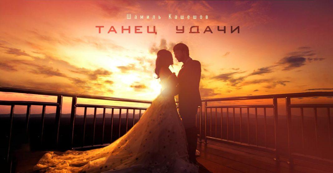 Шамиль Кашешов презентовал новую песню - «Танец удачи»