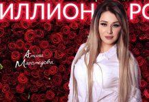 "Amina Magomedova presented the audience with ""Million Roses""!"