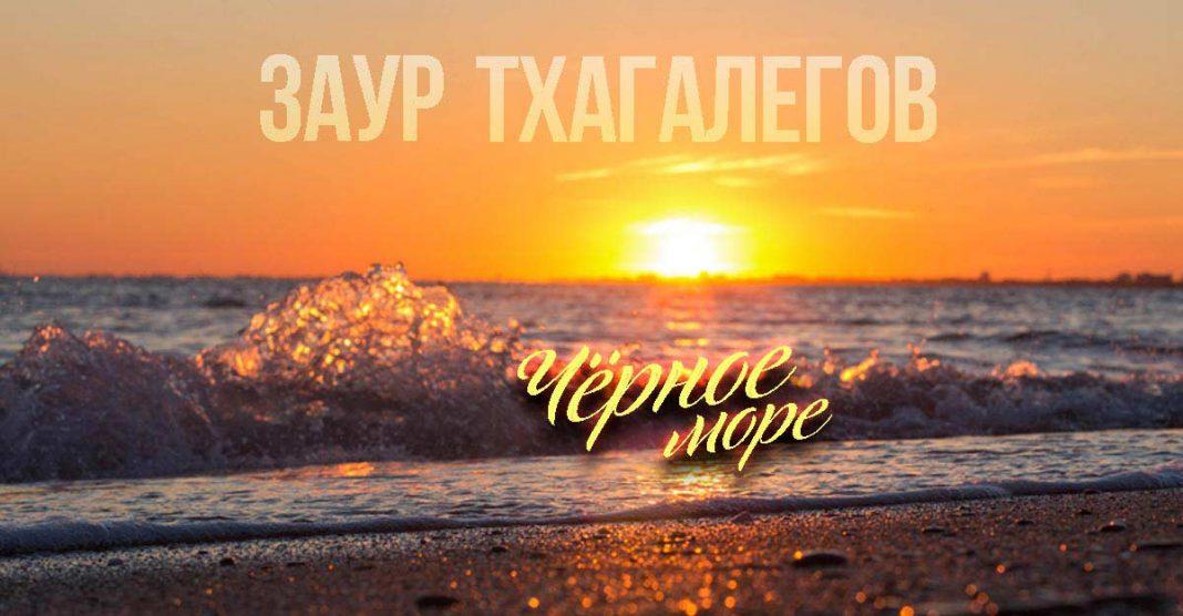Заур Тхагалегов. «Чёрное море»