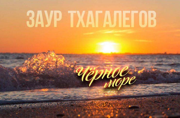 "Zaur Thagalegov. ""Black Sea"""