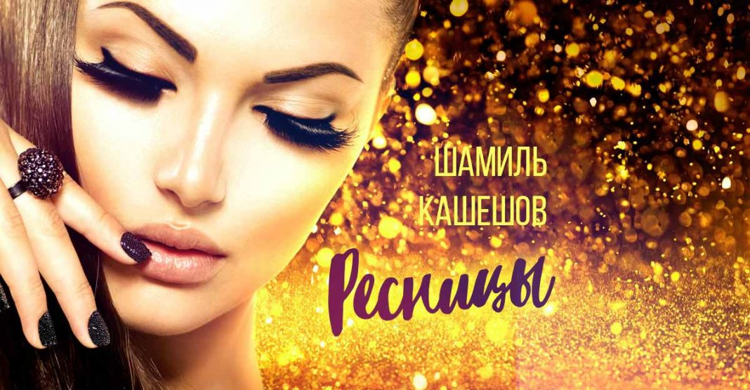 A new author's song by Shamil Kasheshov - Eyelashes